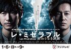Les Miserables-2