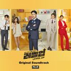 Level Up OST