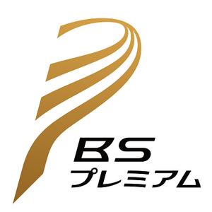 NHKBSPremium