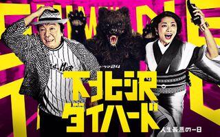Shimokitazawa Die Hard TVTokyo2017