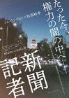 Shinbun Kisha (Newspaper Reporter)