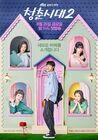 Age of Youth 2-jTBC-2017-02