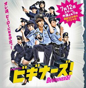 Beginners!TBS2012