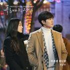 Legend of the Blue Sea OST Part9