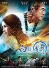 The Sorcerer and the White Snake08