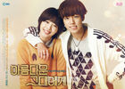 To The Beautiful You 006