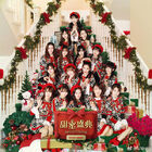 600px-SNH4818thCoverSNH48
