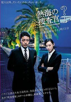 Atami no Sousakan TV Asahi 4835 poster