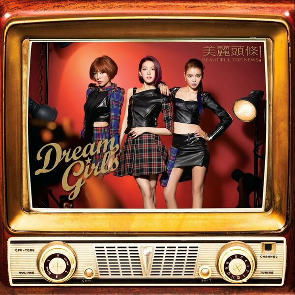 Dream Girls - Beautiful Top News