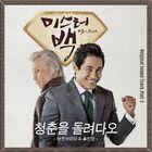 Mr. Back OSTPart3