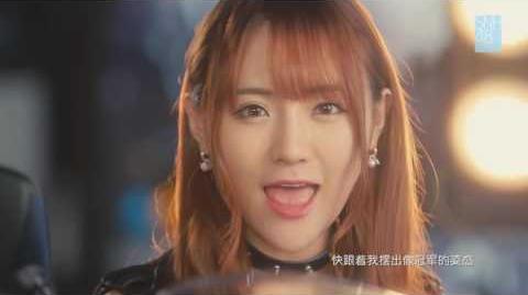SNH48《潮流冠军》正式MV