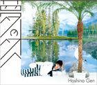 Hoshino Gen - Yume no Soto e