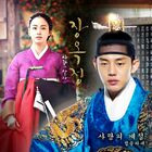 Jang Ok Jung, Lives In Love OST Parte 3