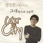 SJH-COC-DS