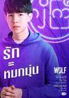 Wolf (2019)-8