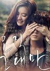 420px-Always (Korean Movie)-p2
