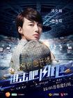 Attack it, Lightning!-HunanTV2017-09