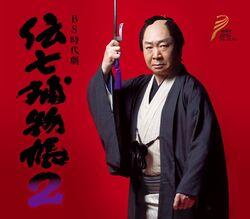 Denshichi Torimonocho2 NHKBSPremium2017