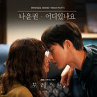 Forest OST Part 5