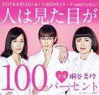 Hito wa Mitame ga 100 Percent FujiTV2017