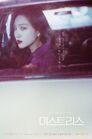 Mistress-Poster8