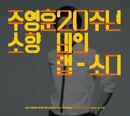 So Hyang - Joo Young Hoon 20th Anniversary Part 3