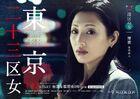 Tokyo Nijusan-ku Onna WOWOW2019 -5
