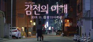 Electric Shock Understanding-KBS2-2019-01