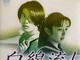 Hakusen Nagashi