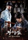 Jang Young SilKBS12016-3