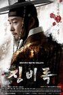 Jing Bi RokKBS12015-3