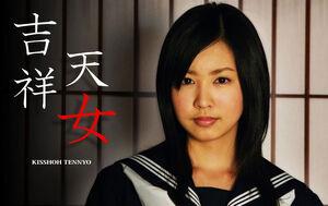 Kissho tennyo