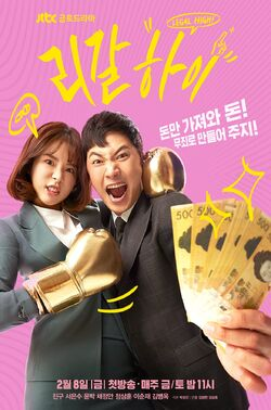 Legal High-JTBC-2019-04