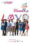 Love Poster 3 Ethan Ruan Mark Chao