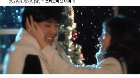 SG워너비 (SG WANNABE) - 크리스마스 이야기 MV