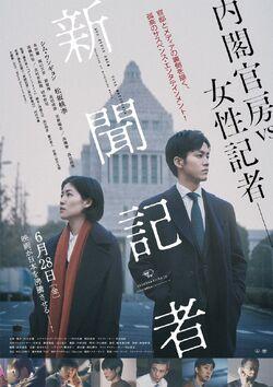 Shinbun Kisha (Newspaper Reporter) -3