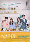 The Shining Eun SooKBS12016