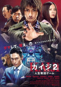 425px-Kaiji 2-p1