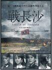 Battle of Changsha 02