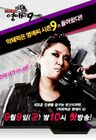 Rude Miss Young Ae 9-TVN-Poster