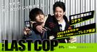 The Last Cop Episodio 0