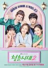Age of Youth 2-jTBC-2017-09