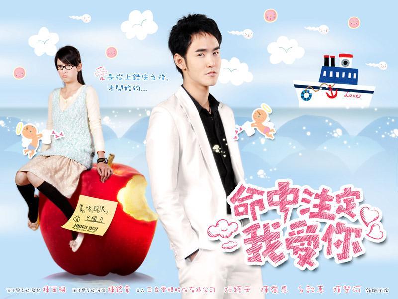 Drama Taiwan Fated To Love You 2008 Subtitle Indonesia