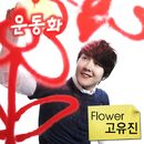 FlowerSingAgain1-GYJ-DS