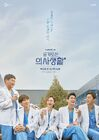 Hospital Playlist-tvN-2020-03