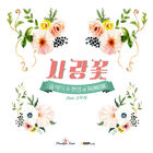 Hyun Young & Sool J – Flower