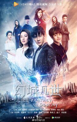 Ice Fantasy Destiny-QQ Tencent-2017-00