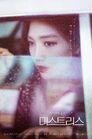 Mistress-Poster9