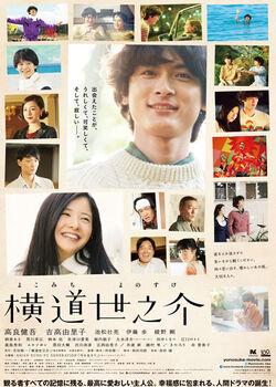 A Story of Yonosuke-p3