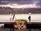 Apgujeong Midnight SunMBC2014-2
